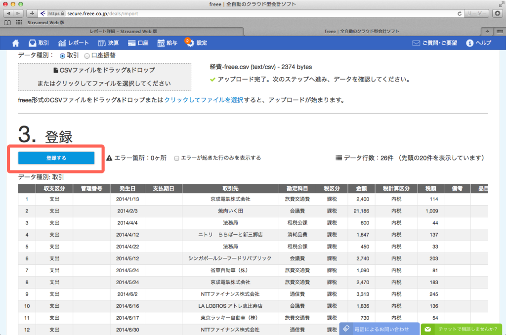 freee-04-1024x678