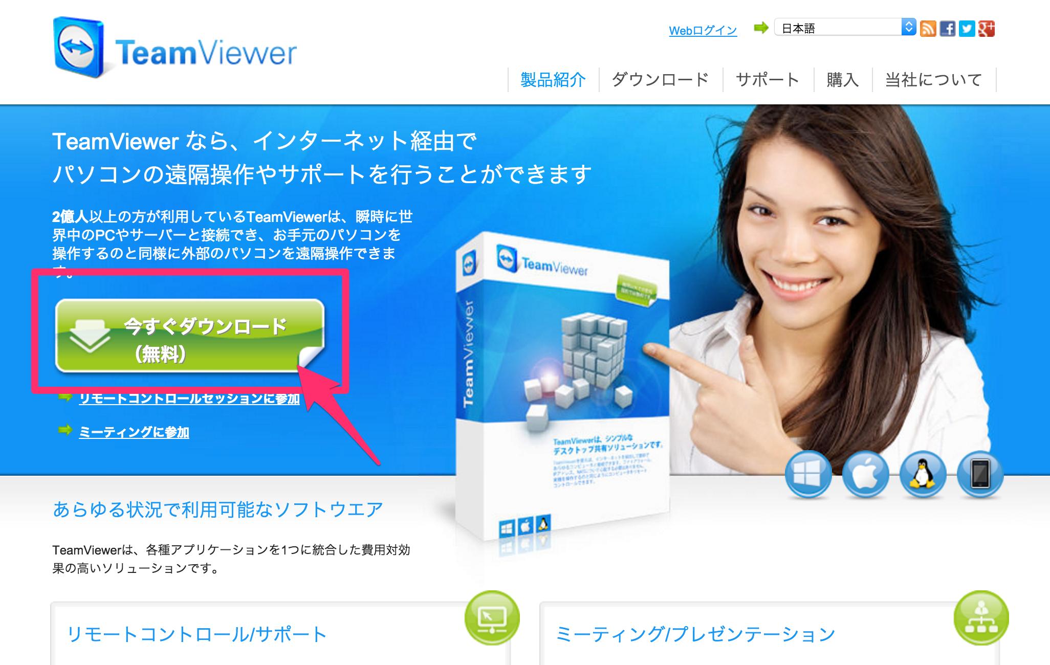 help-Teamviewer-01