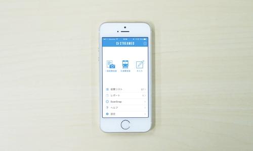 面倒な経費精算をアプリで自動化