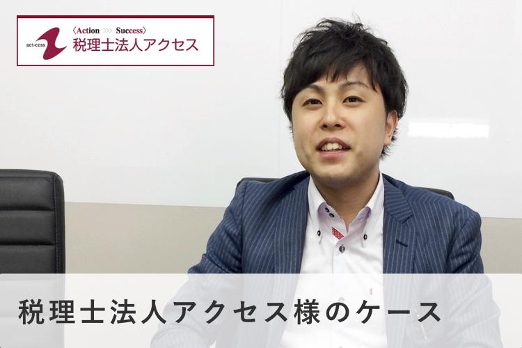 「入社3年目の社員が担当売上2,000万円を達成する生産性を目指す」 税理士法人アクセス様のケース