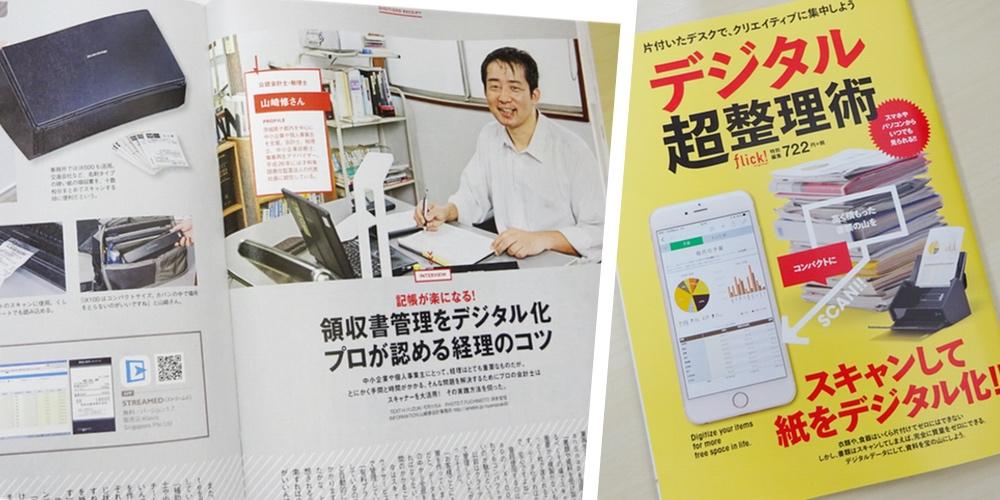 雑誌掲載:flick!「デジタル超整理術」