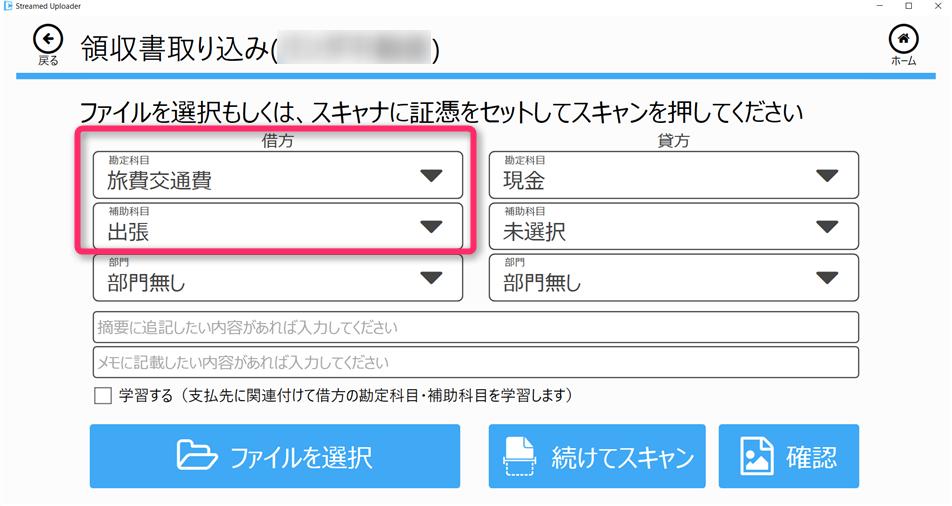 help-uploader-3