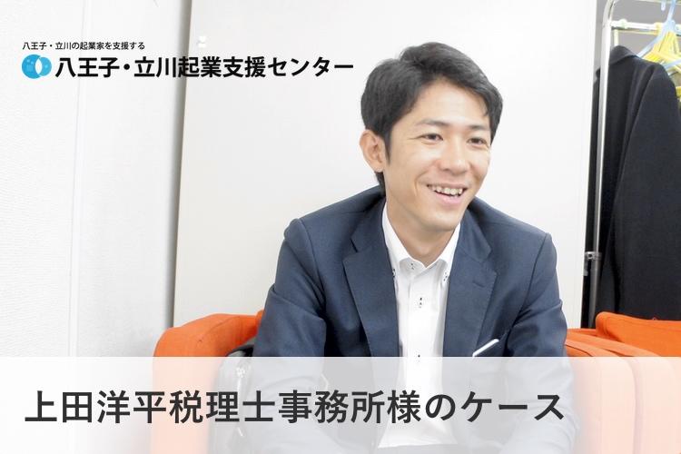 「八王子の独立・開業支援でナンバーワンを目指す」 上田洋平税理士事務所様のケース
