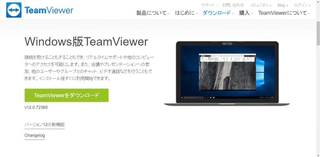 help-teamviewer2-02