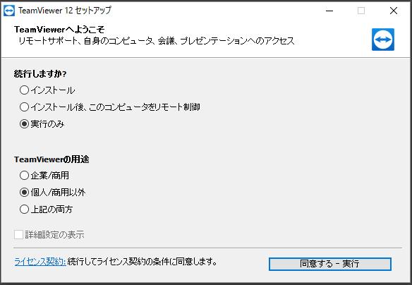help-teamviewer2-04