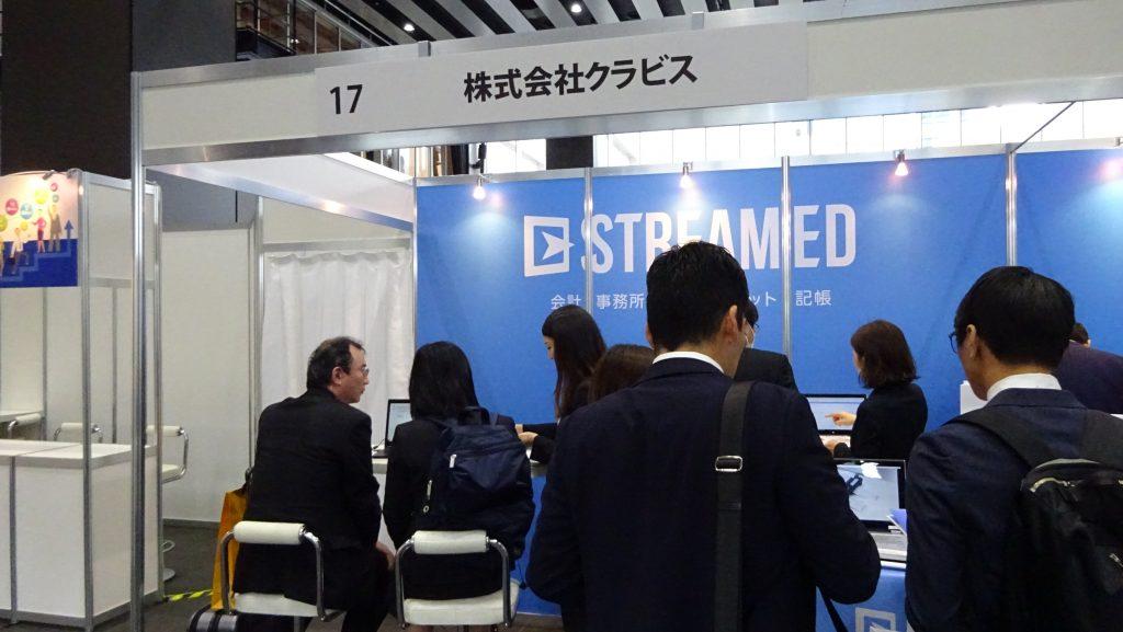 会計事務所博覧会のSTREAMEDブース