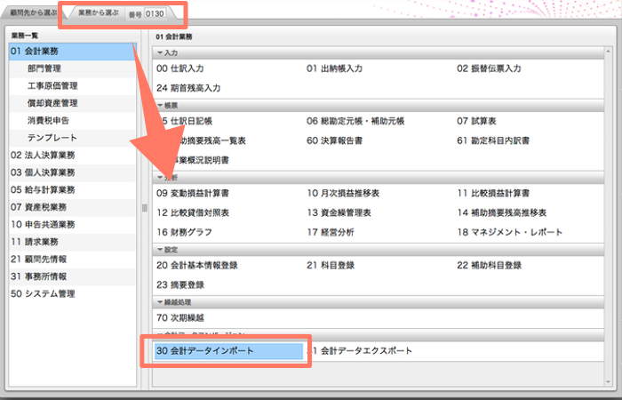 A-SaaSを開いて会計データインポートを選択する
