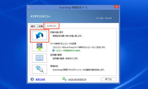 ScanSnap無線設定ツール