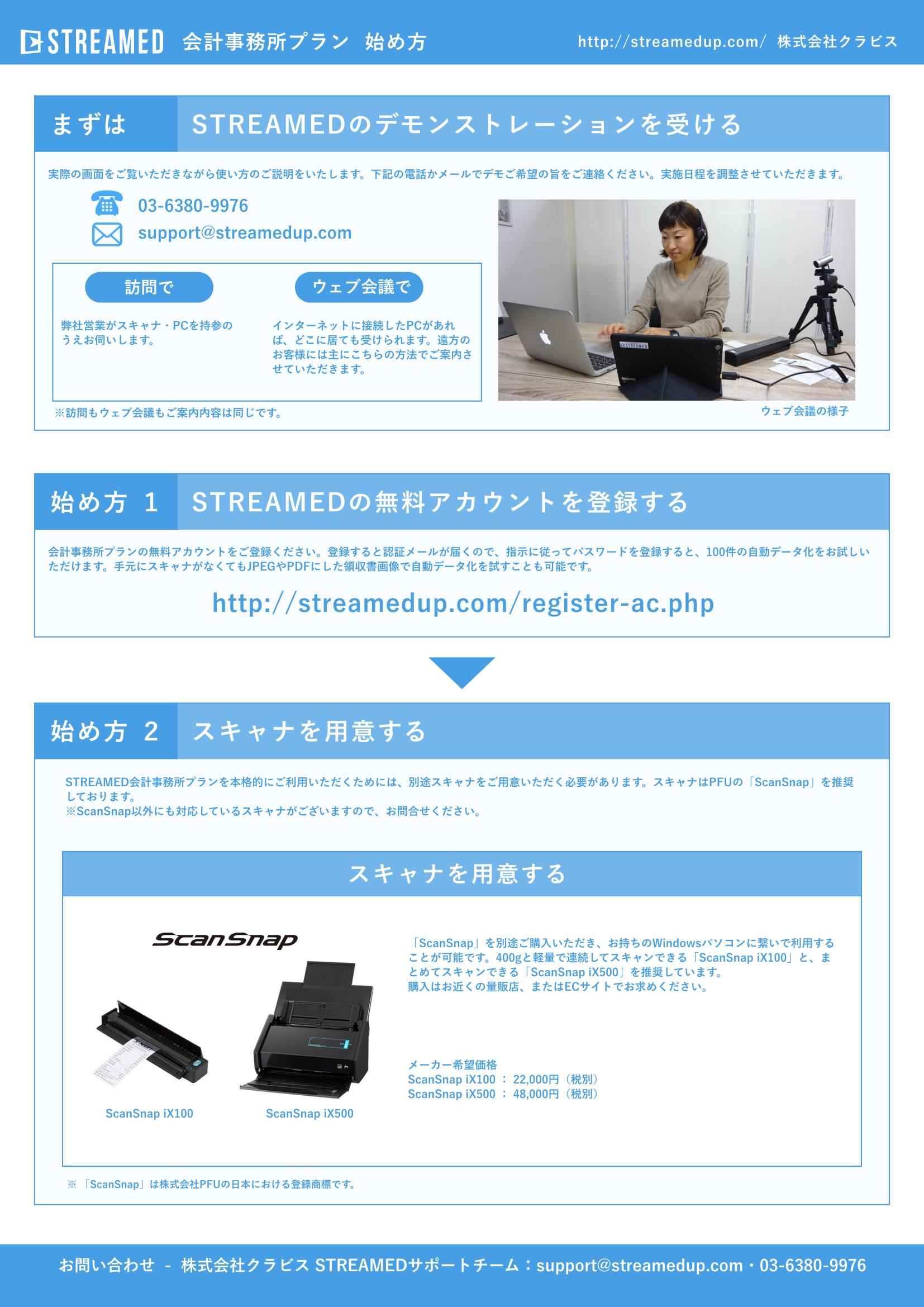 streamed-flyer-ac-03