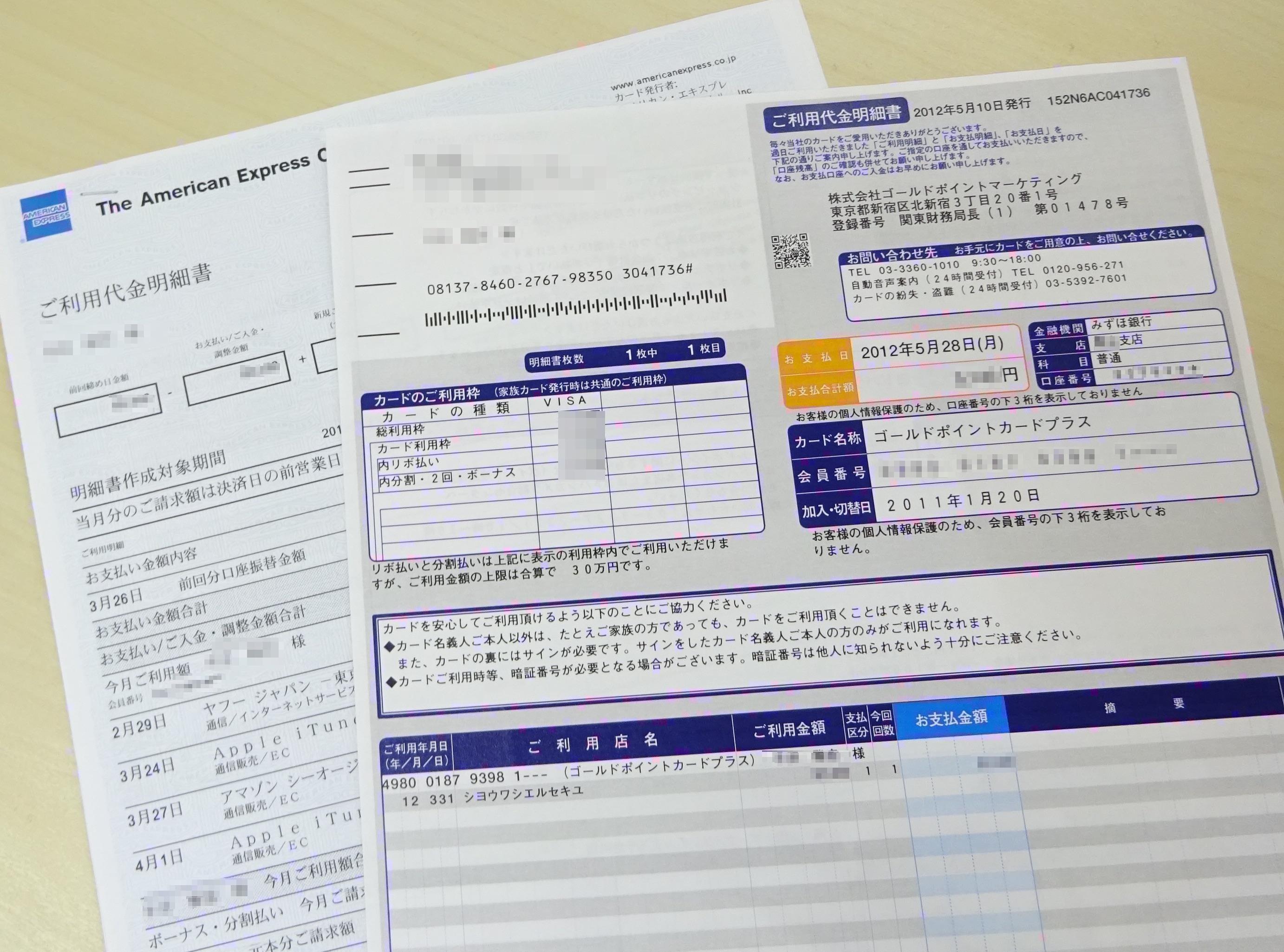 クレジットカード明細書
