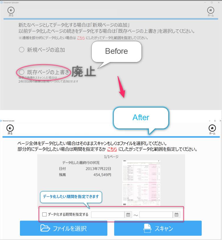 アップローダーの画面