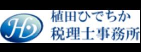 植田ひでちか税理士事務所