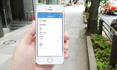 交通費精算を無料アプリでスマートに記録