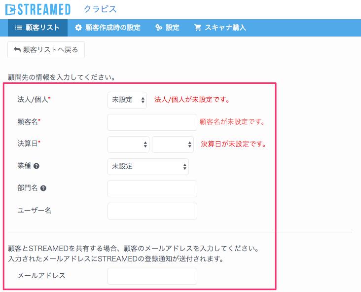 顧客登録の内容
