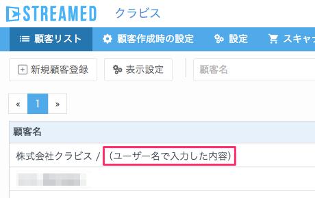 ユーザー名入力をした場合の画面
