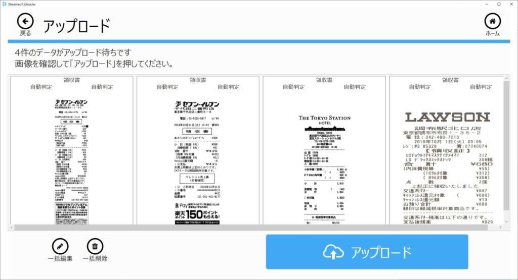 STREAMEDアップローダーでアップロードした領収書やレシートの画像を確認する画面