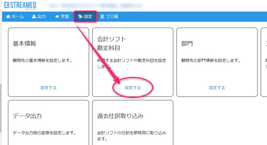 検索キーを設定する画面までのイメージ