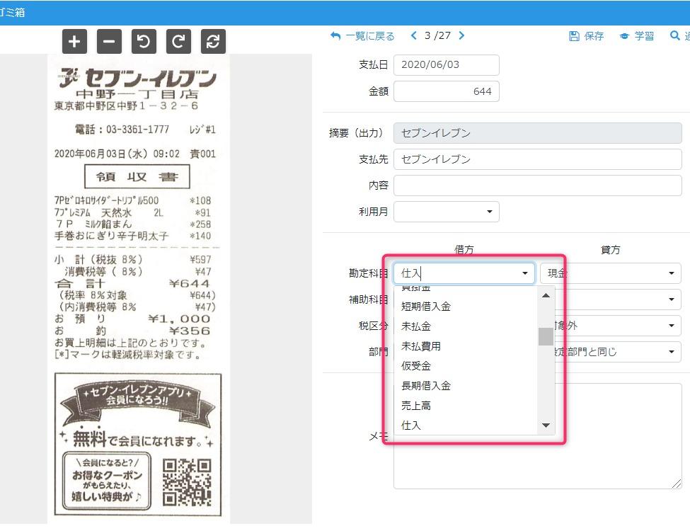 検索キー表示のイメージ