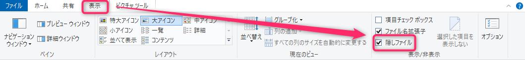 隠しファイル設定