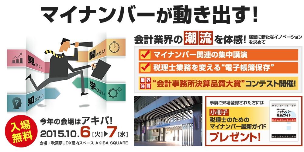 会計事務所博覧会2015(10/6・7)に出展