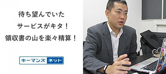 記事掲載:キーマンズネット・クラウド型ロープレアプリ「TANREN」佐藤社長