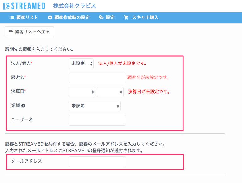 顧客登録画面