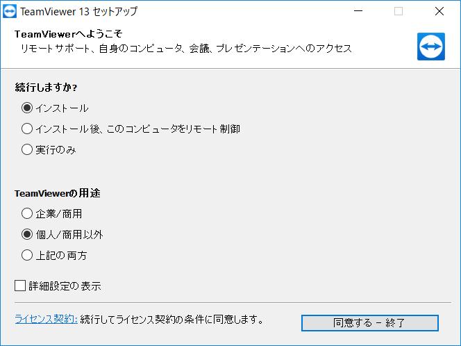 TeamViewerをインストールする