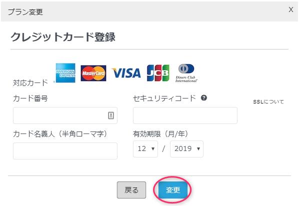 クレジットカードを変更する