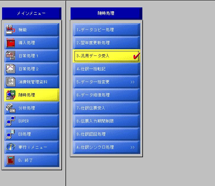 勘定奉行で随時処理、汎用データ受入を選択する