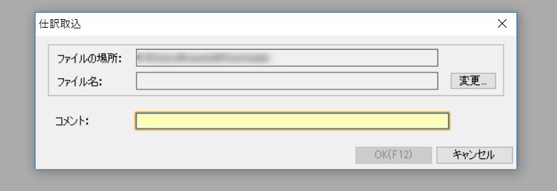 ファイルを選択する