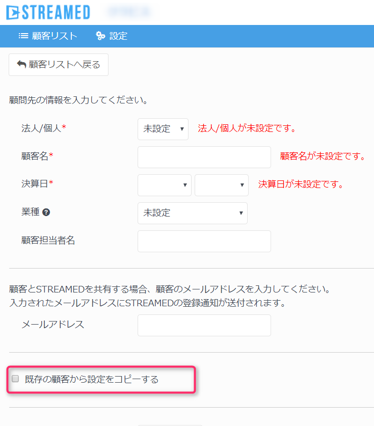 既存の顧客から設定をコピーする画面