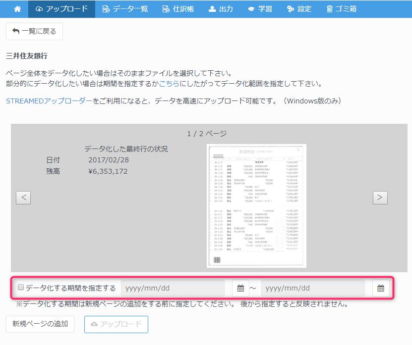 ウェブ版での期間指定