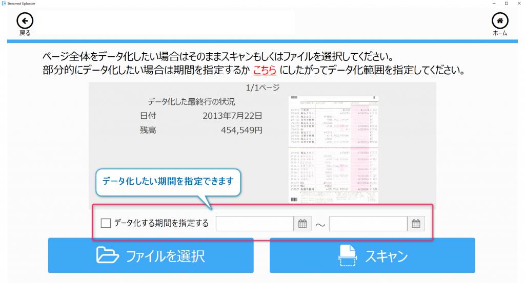 通帳のアップロード画面