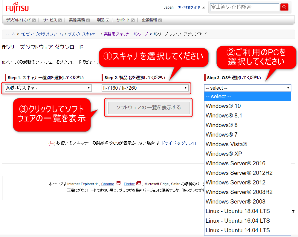 FUJITSUソフトウエアダウンロードの画面