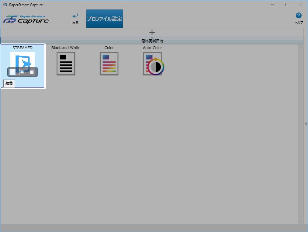 プロファイルの設定画面
