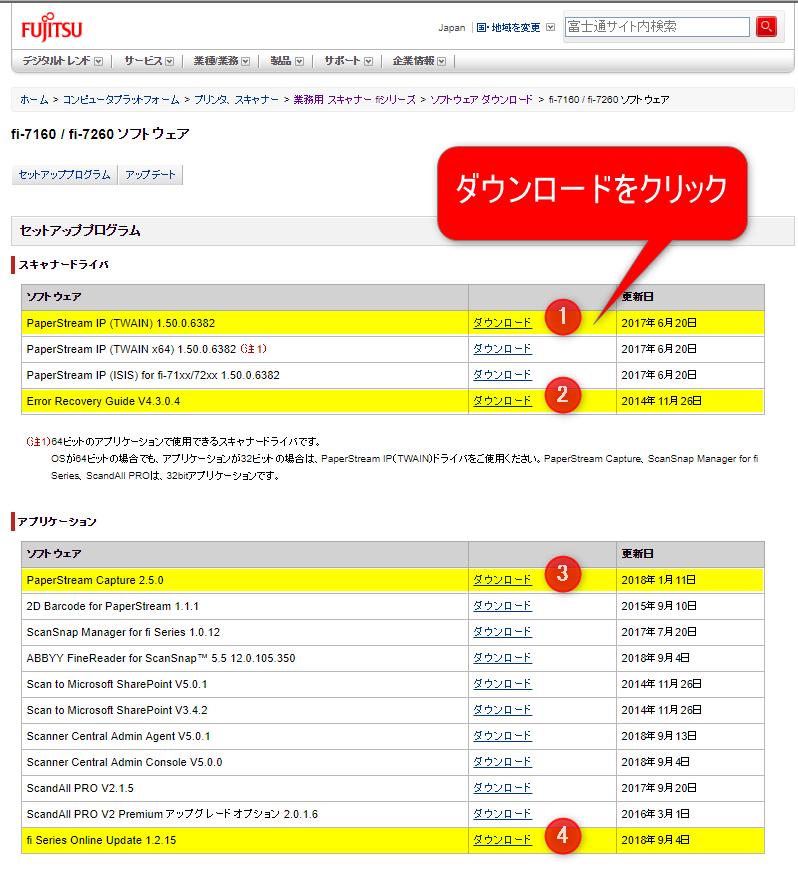 FUJITSUソフトウェアダウンロードの手順