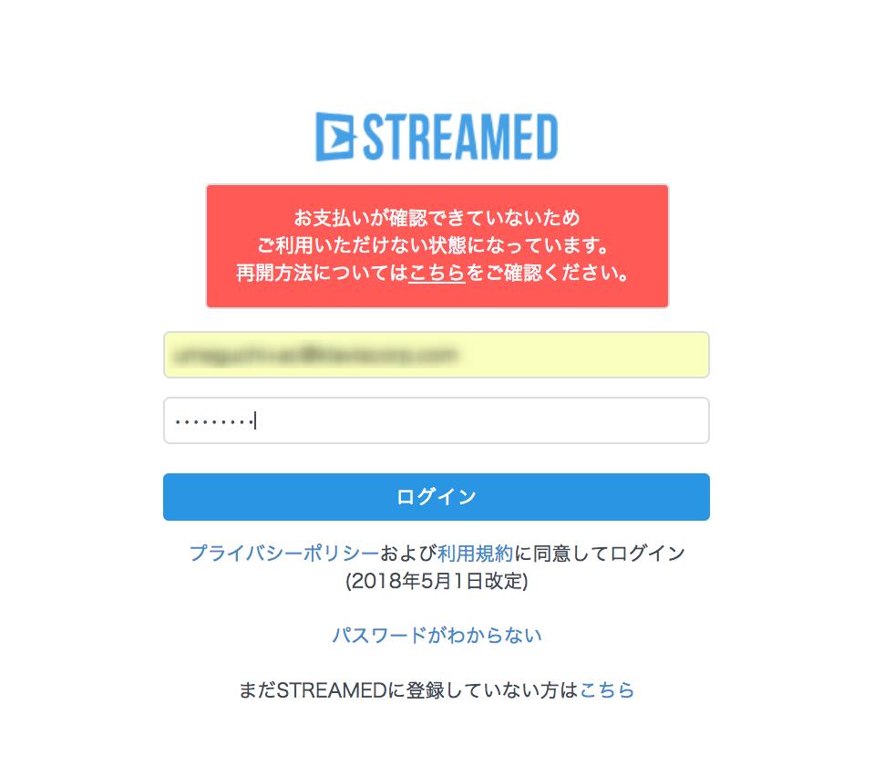 アカウント停止の画面