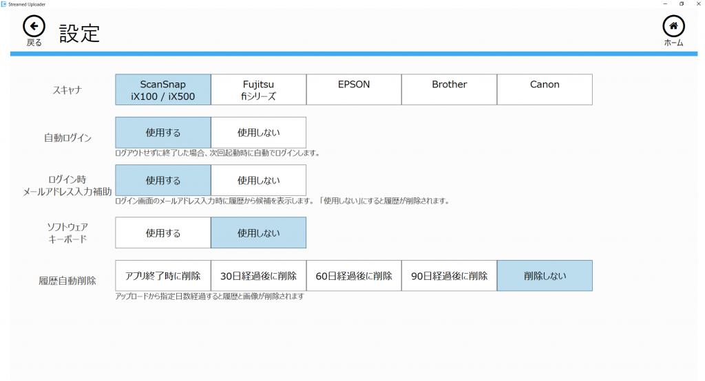 アップローダーの設定画面