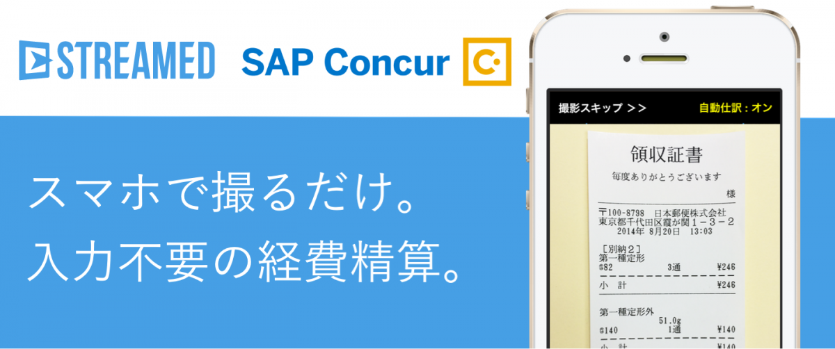 STREAMED for Concur - スマホで撮るだけ。入力不要の経費精算。
