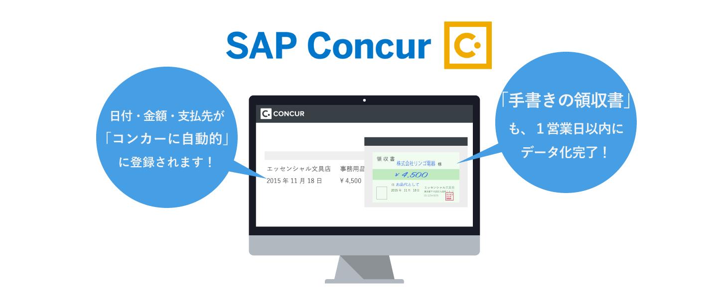 CONCUR - 日付・金額・支払先が「コンカーに自動的」に登録されます!「手書きの領収書」も、1営業日以内にデータ化完了!
