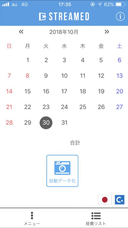 STREAMEDアプリ画面(iPhone版の場合)