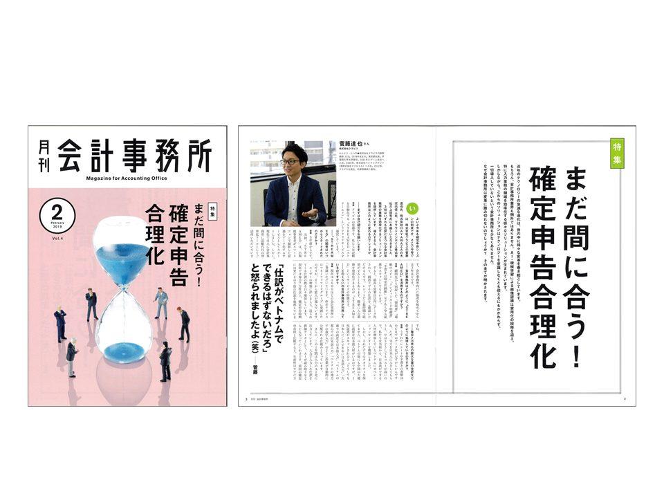 【掲載情報】古田土経営様出版の「月刊会計事務所2月号」に掲載いただきました