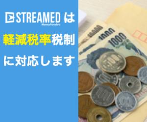 STREAMEDは軽減税率税制に対応します