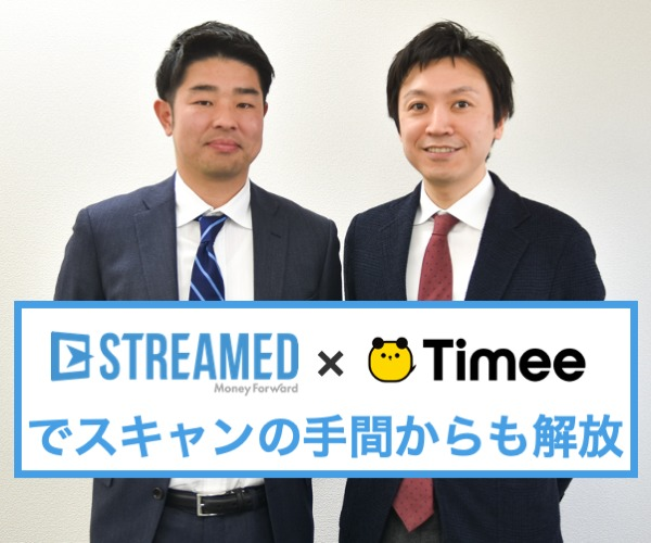 STREAMED×Timeeでスキャンの手間からも解放