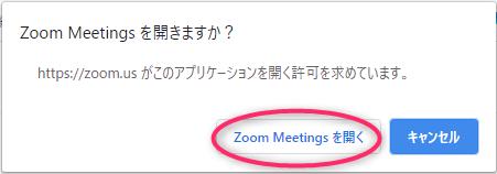 ZoomMeetingsを開きますか?