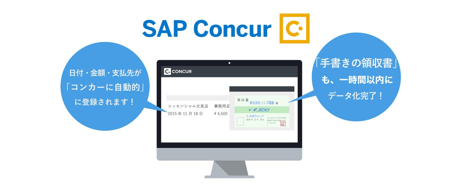 CONCUR - 日付・金額・支払先が「コンカーに自動的」に登録されます!「手書きの領収書」も、1時間以内にデータ化完了!
