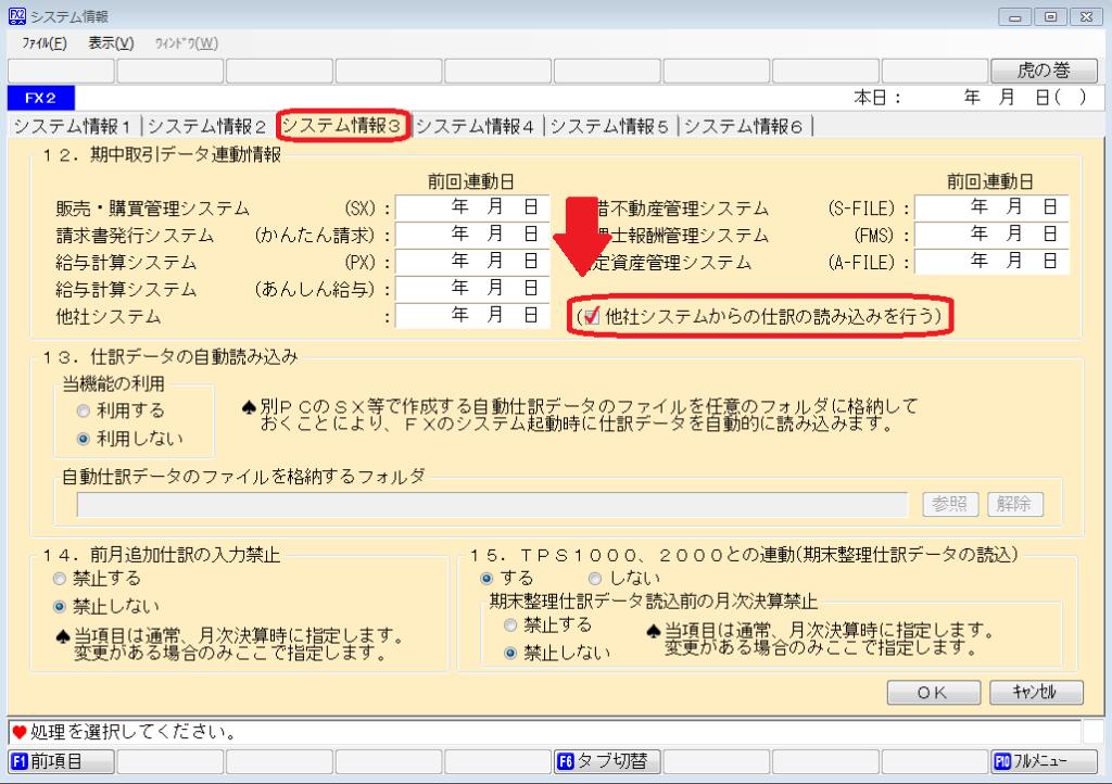 システム情報画面