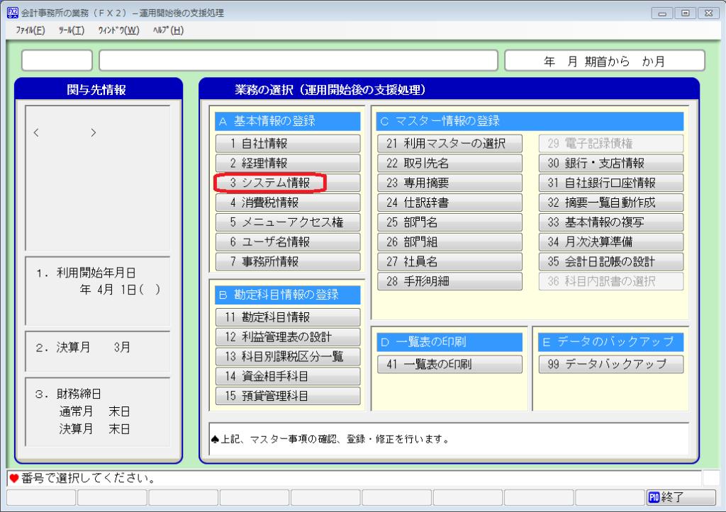 運用開始後の支援処理画面