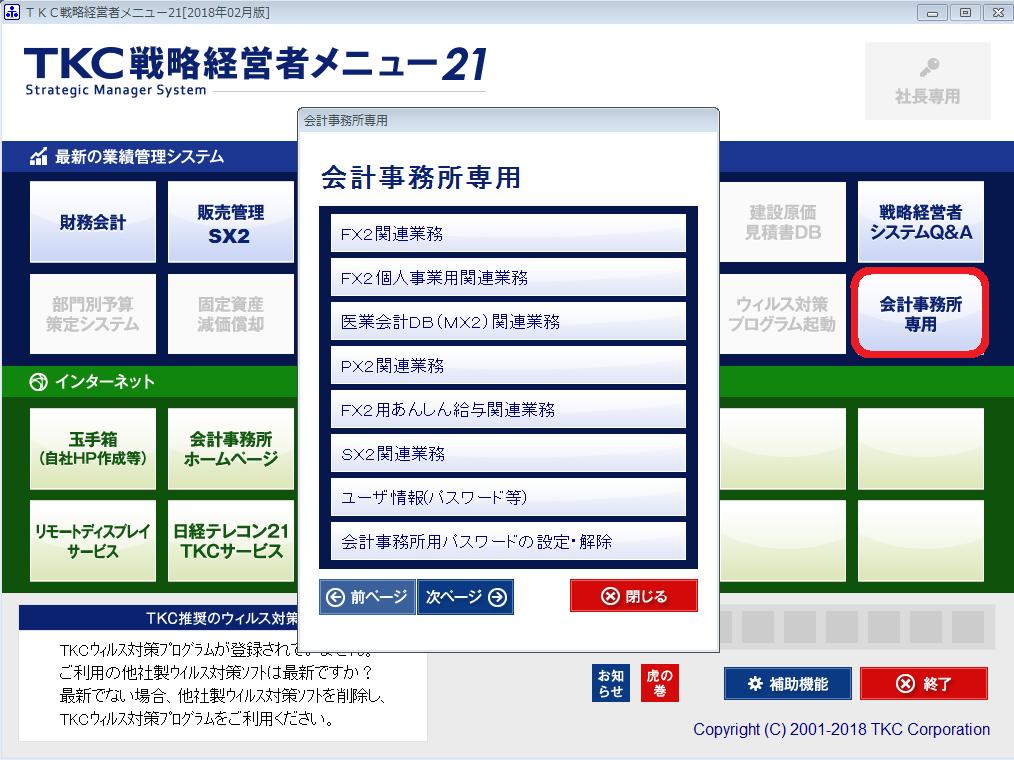 TKC戦略経営者メニュー