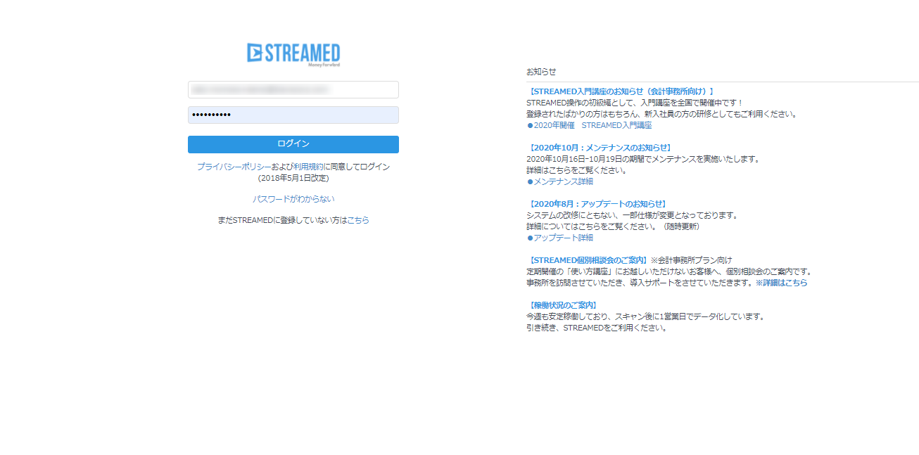 STREAMEDのログインページ